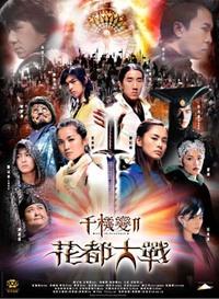 Bild Chin gei bin 2: Fa dou daai jin