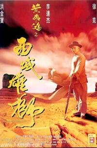 Bild Wong Fei Hung: Chi sai wik hung see
