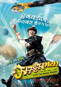 Bild Jigureul jikyeora!