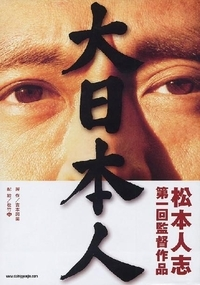 Bild Dai-Nipponjin