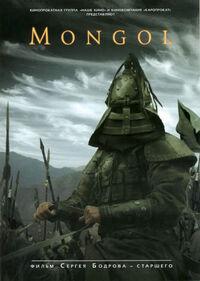 Bild Mongol