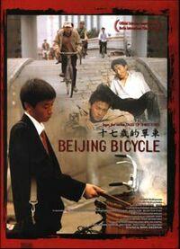 Bild 十七岁的单车