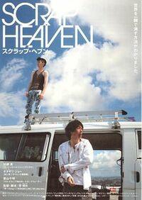 Bild Scrap Heaven