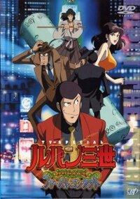 Bild Rupan sansei: Episode 0 - Faasuto kontakuto