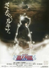 Bild Gekijōban Bleach: Fade to Black