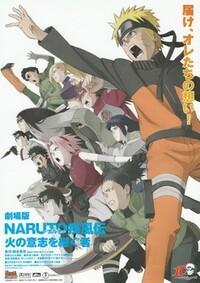 Bild Gekijōban Naruto Shippūden: Hi no Ishi o Tsugumono