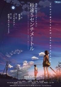 Bild Byôsoku 5 senchimêtoru