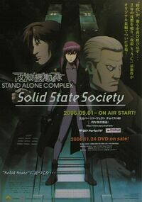 image Ghost in the Shell: S.A.C. Solid State Society