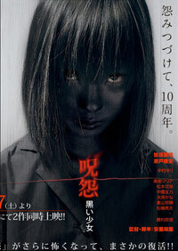 Bild 呪怨 黒い少女 Ju-On: Kuroi Shôjo