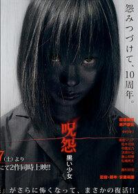 image 呪怨 黒い少女 Ju-On: Kuroi Shôjo