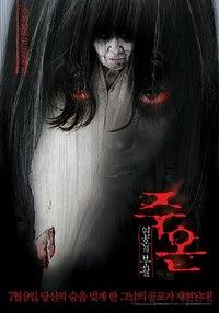 Bild 呪怨 白い老女 Ju-On: Shiroi Rôjo