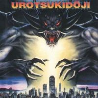 Bild Chôjin densetsu Urotsukidôji