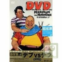 image マキシマムザホルモン - Debu vs. Debu