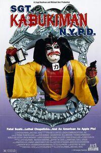 image Sgt. Kabukiman N.Y.P.D.