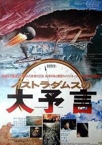 Bild Nosutoradamusu no daiyogen