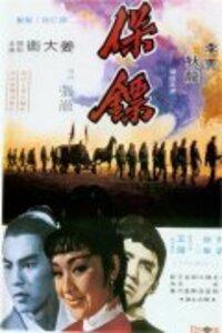 Bild Bao Biao