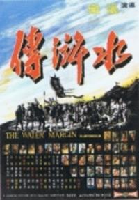 Bild Shui hu zhuan