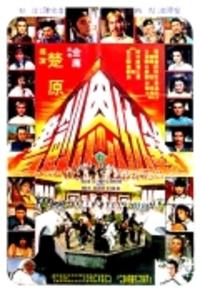 Bild Shu Jian en chou lu