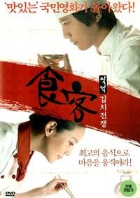 Bild Le Grand Chef 2: Kimchi Battle