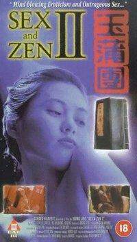 Bild Yu pu tuan II: Yu nu xin jing