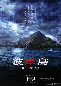 Bild Higanjima