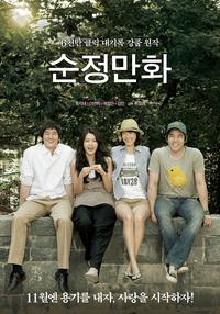 Bild Soon-jeong-man-hwa