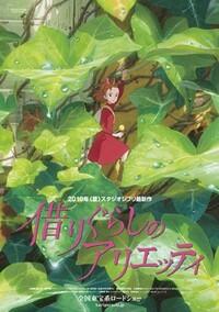 image Kari-gurashi no Arietti