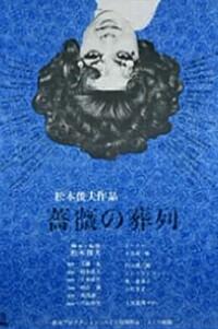 Bild Bara no Sōretsu