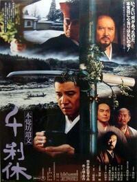 Bild Sen no Rikyu