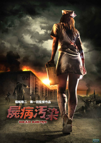 image Shibyou Osen Dead Rising