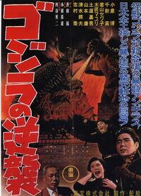 Bild Gojira no gyakushû