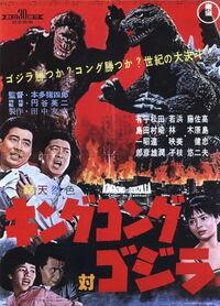 Bild King Kong vs. Godzilla