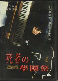 Bild Shisha no gakuensai