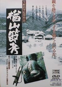 Bild Narayama bushiko