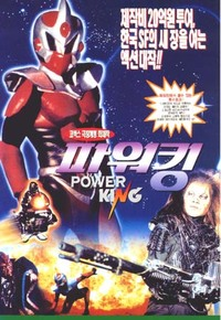 Bild Power King