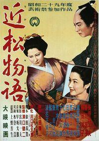 Bild Chikamatsu monogatari