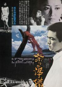Bild Matsuri no junbi