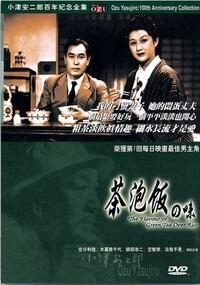 Bild Ochazuke no aji