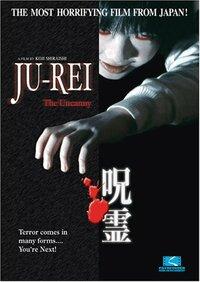 Bild 呪霊 劇場版 黒呪霊 Ju-rei: Gekijô-ban - Kuro-ju-rei