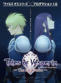 Bild テイルズ オブ ヴェスペリア Teiruzu obu vesuperia: The First Strike