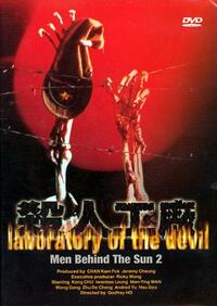 Men Behind the Sun 2: Laboratory of the Devil