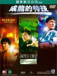 Bild Jackie Chan - My Stunts