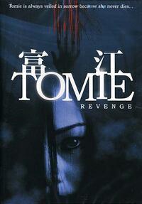 Bild 富江 Revenge