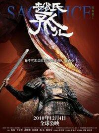 image Zhao shi gu er