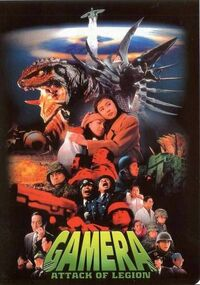 Bild Gamera 2: Region shurai