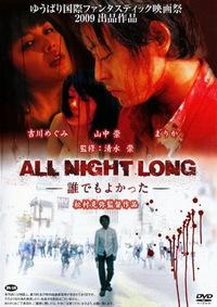Bild All night long: Daredemo yokatta
