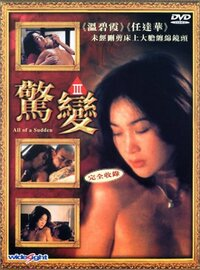 Bild Jing bian