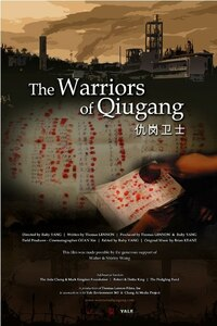 Bild The Warriors of Qiugang