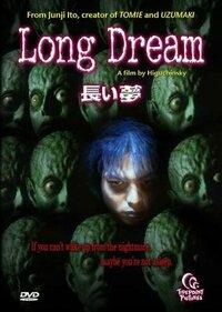 Bild 長い夢 Nagai Yume