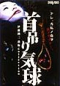 Bild 首吊り気球 Kubitsuri No Kikyuu